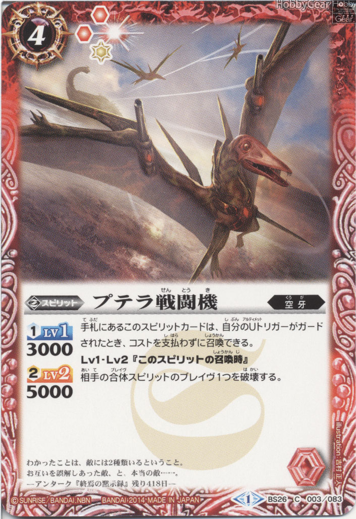 The Ptera Fighter