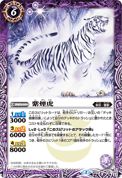 Purple Smoke Tiger