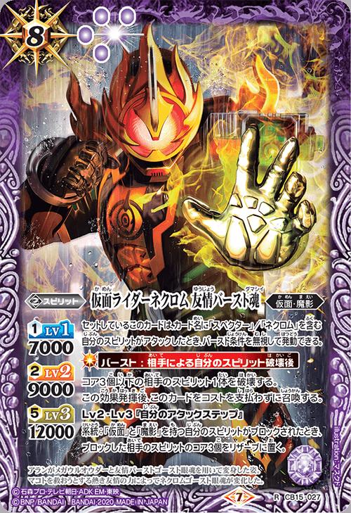 Kamen Rider Necrom Yujou Burst Damashii