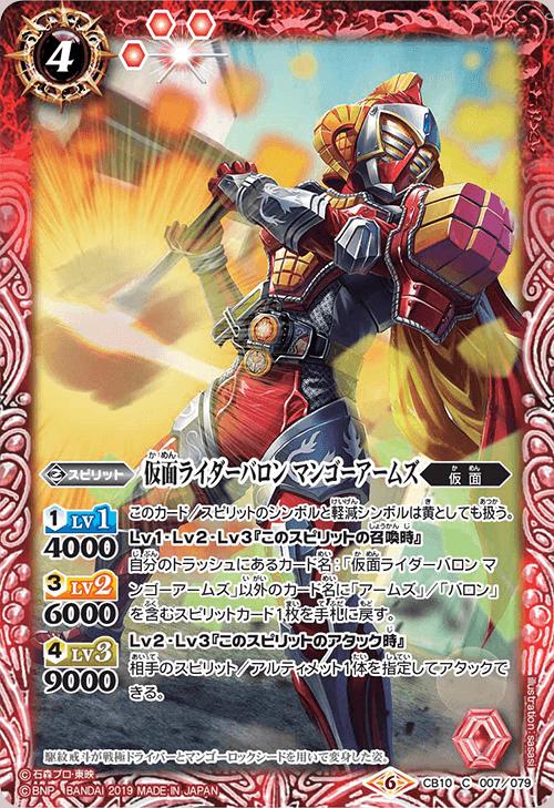 Kamen Rider Baron Mango Arms