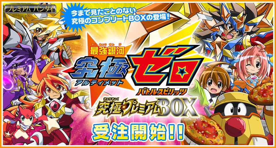 Saikyou Ginga Ultimate Zero ~Battle Spirits~ Ultimate Premium Box