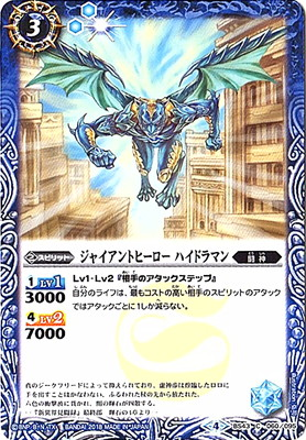 The GiantHero Hydraman