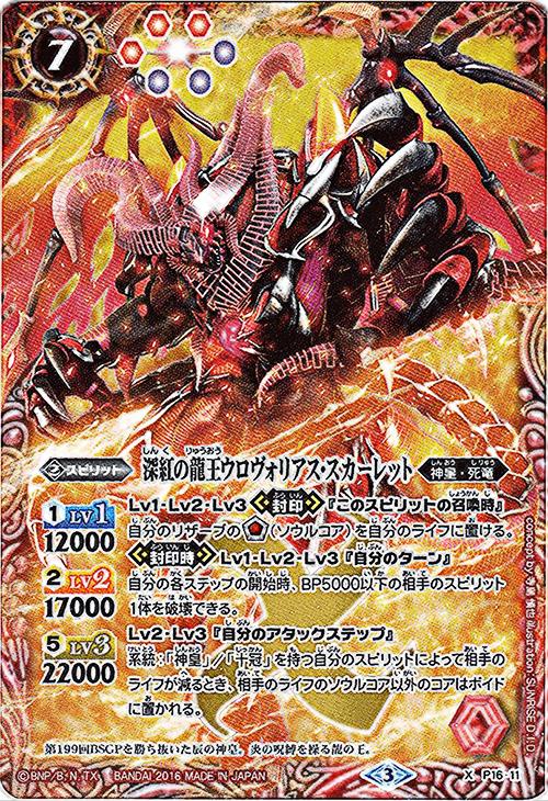 The CrimsonDragonKing Ourovorius-Scarlet