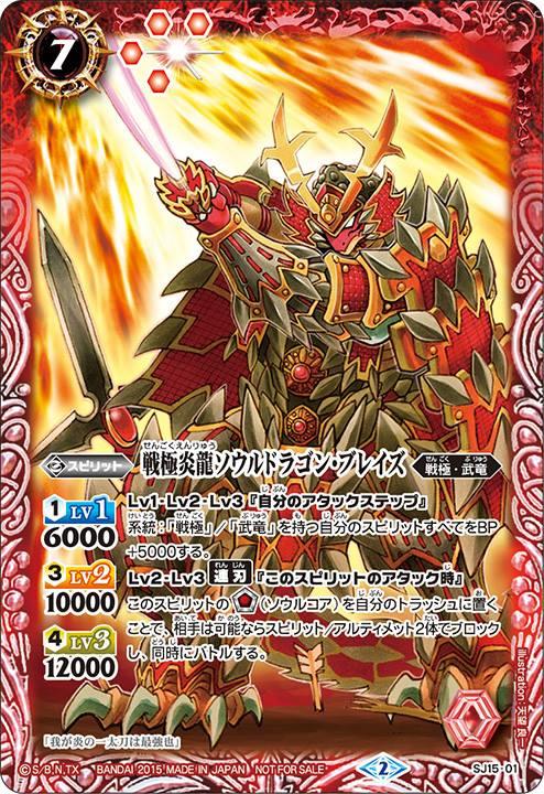 The WarParamountFlameDragon Souldragon-Blaze