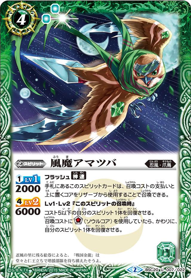 The WindDemon Amatsuba