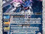 Strike Gundam IWSP