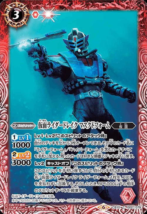 Kamen Rider Drake Masked Form
