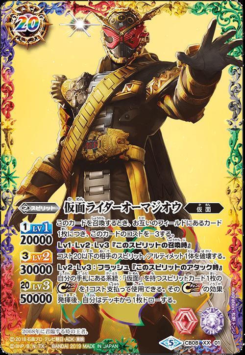 Kamen Rider Oma Zi-O
