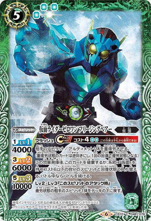 Kamen Rider Zero-One Freezing Bear