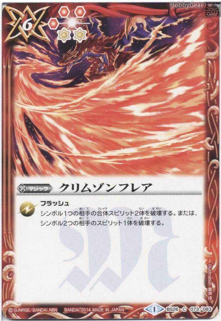 Crimson Flare