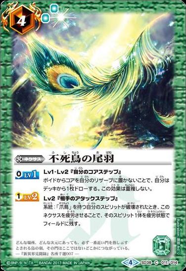 The Phoenix's Tailfeathers