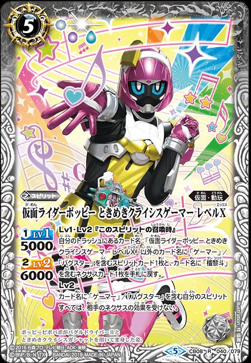 Kamen Rider Poppy Tokimeki Crisis Gamer Level X