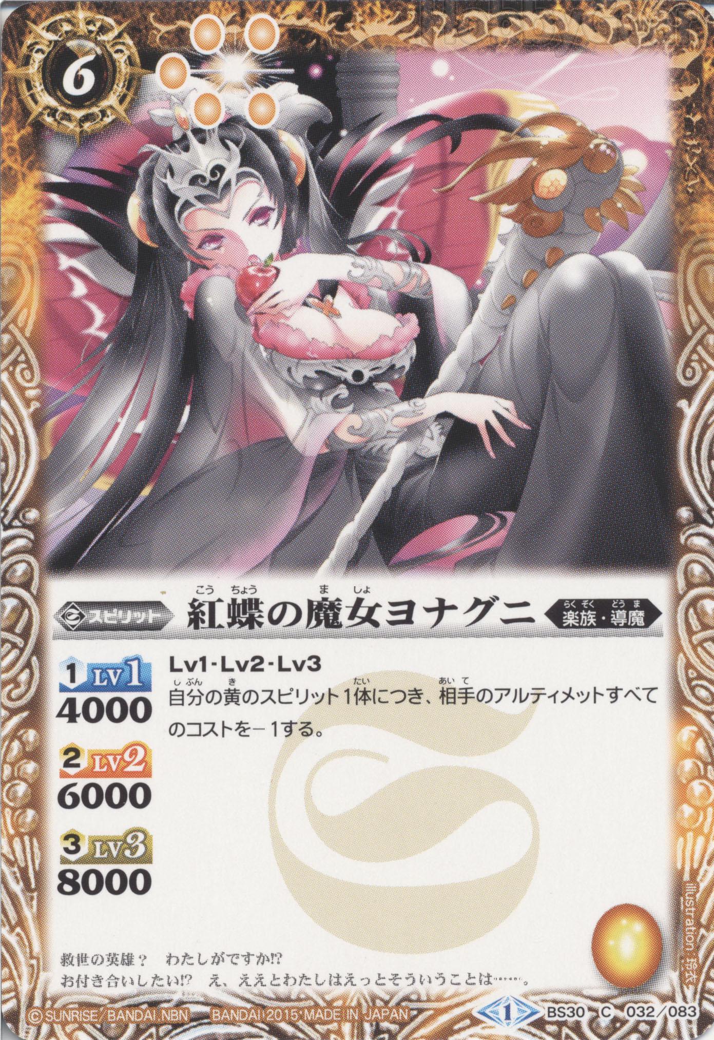 The CrimsonButterflyWitch Yonaguni