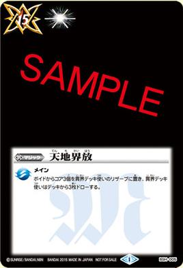 World Release
