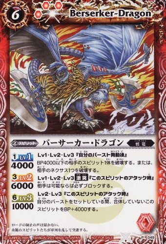 Berserker-Dragon