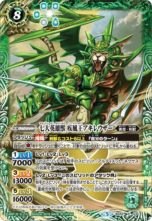 The SevenGreatHeroBeasts WhirlwindKing Achilleser