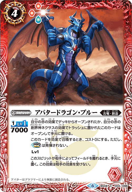 Avatar Dragon Blue