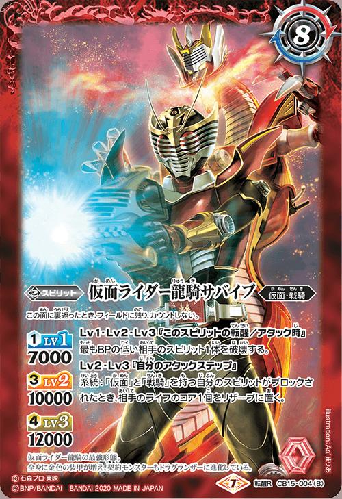 Kamen Rider Ryuki Survive (Reborn)
