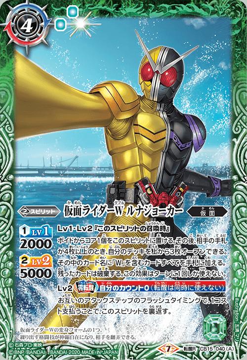 Kamen Rider W LunaJoker