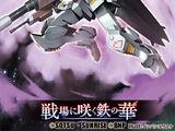 Gundam Barbatos (3rd Form)