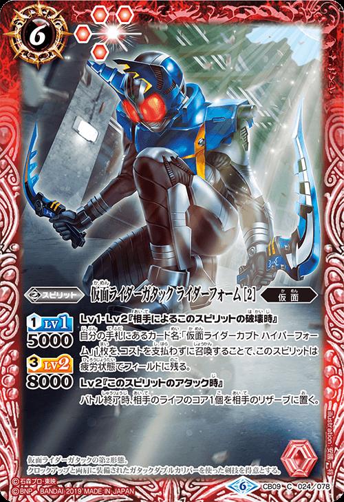 Kamen Rider Gatack Rider Form (2)