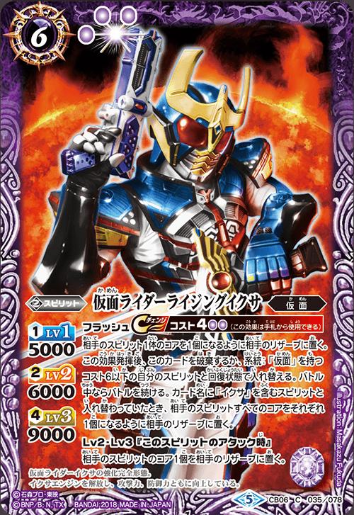 Kamen Rider Rising IXA