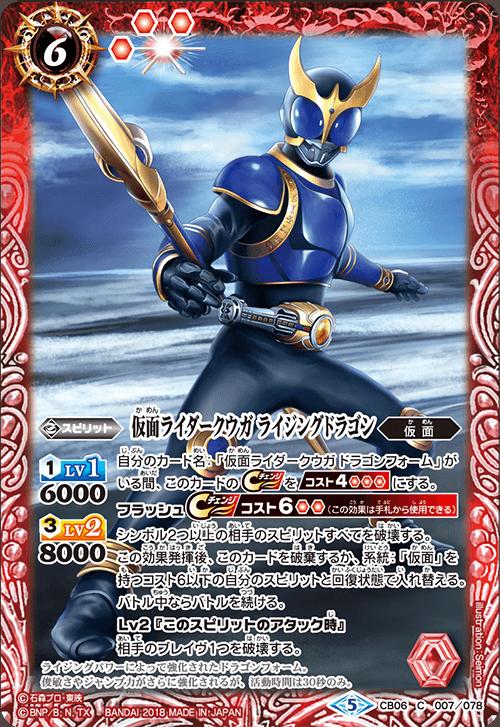 Kamen Rider Kuuga Rising Dragon