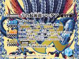 The BlueOriginDragon Pangaea