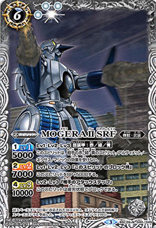 MOGERA II-SRF