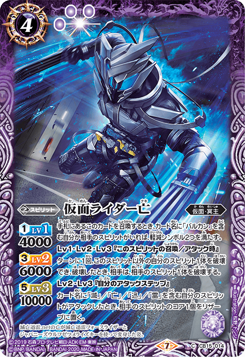 Kamen Rider Naki