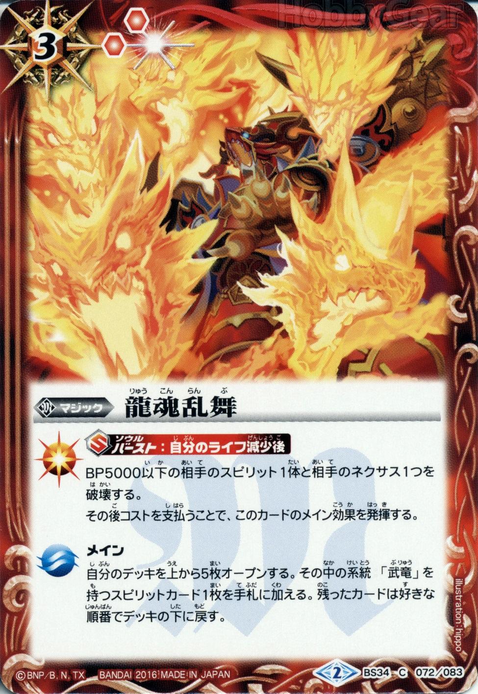 Dragon Soul Draw