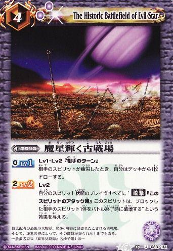 The Historic Battlefield of Evil Star