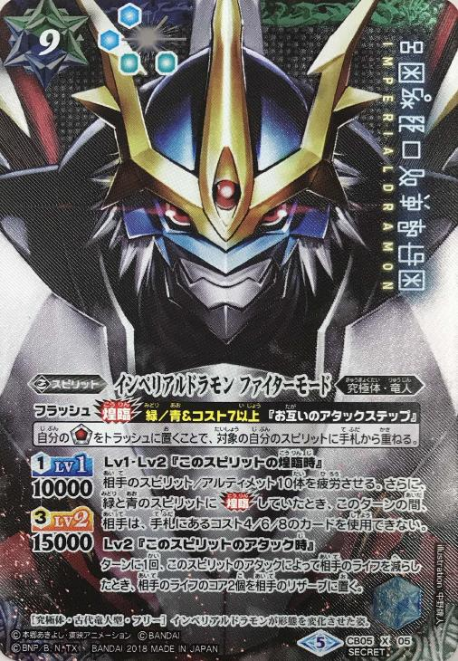 Battle Spirits Digimon Card Booster Pack CB05 Our Adventure Imperialdramon