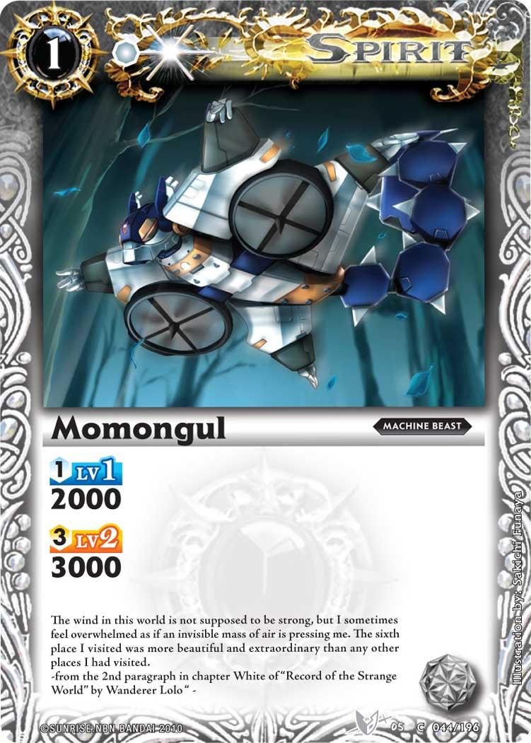 Momongul
