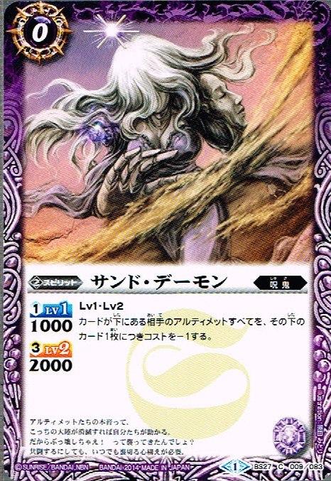 Sand-Daemon