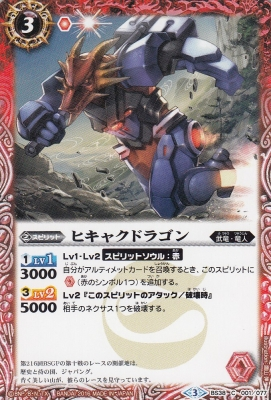 Messenger Dragon