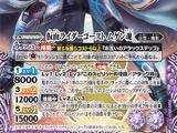 Kamen Rider Ghost Mugen Damashii