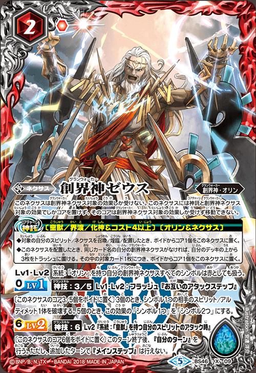 The Grandwalker Zeus