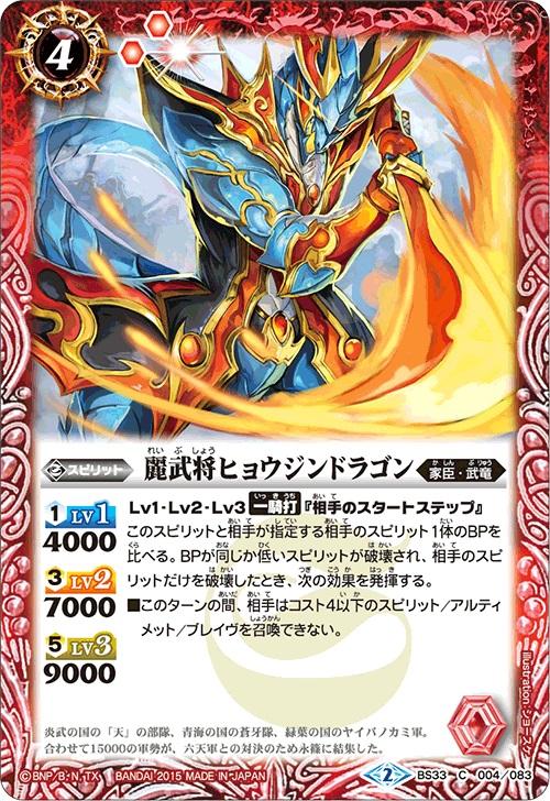 The ResplendentCommander Hyoujindragon