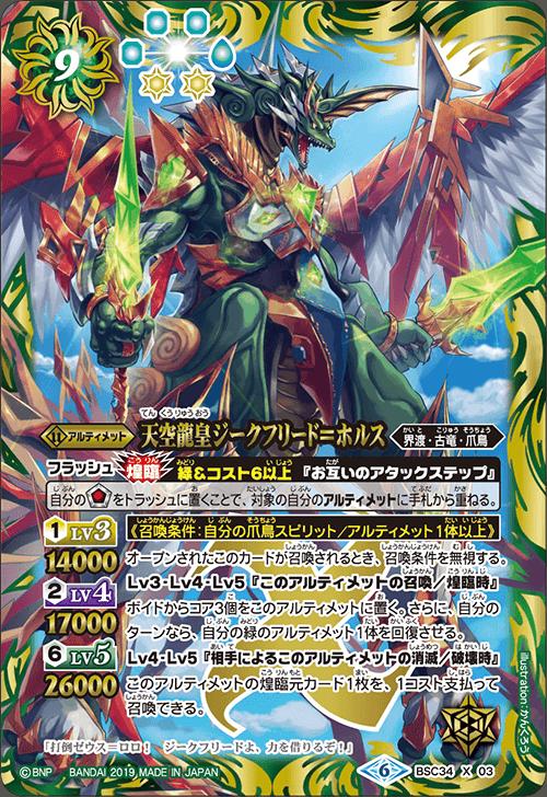The SkyDragonEmperor Siegfried-Horus