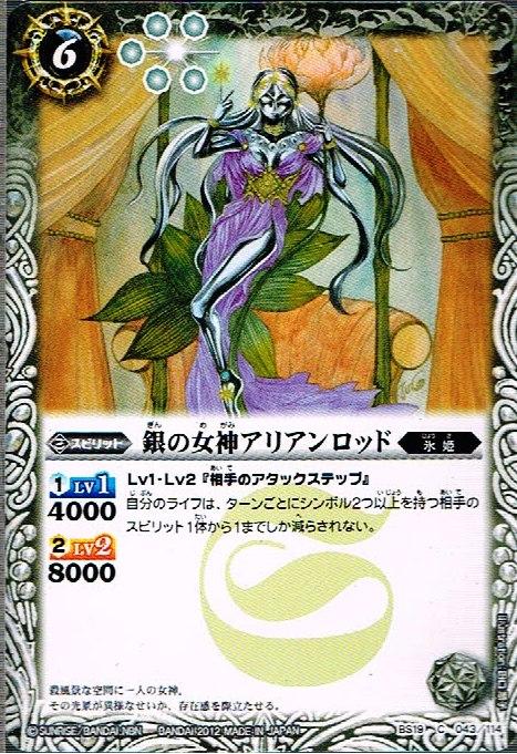 The SilverGoddess Arianrod