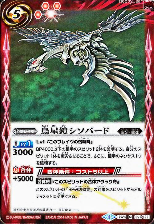 The BirdAstralArmored Shisobird