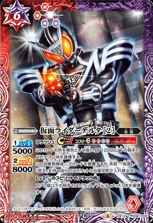 Kamen Rider Delta (2)