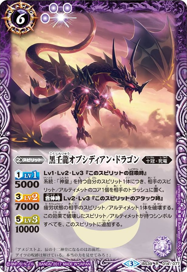 The BlackNinthDragon Obsidian-Dragon