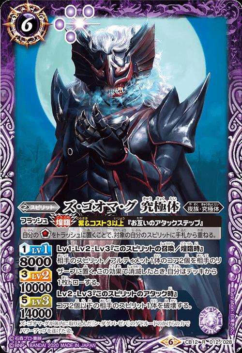 Zu-Gooma-Gu Ultimate Form