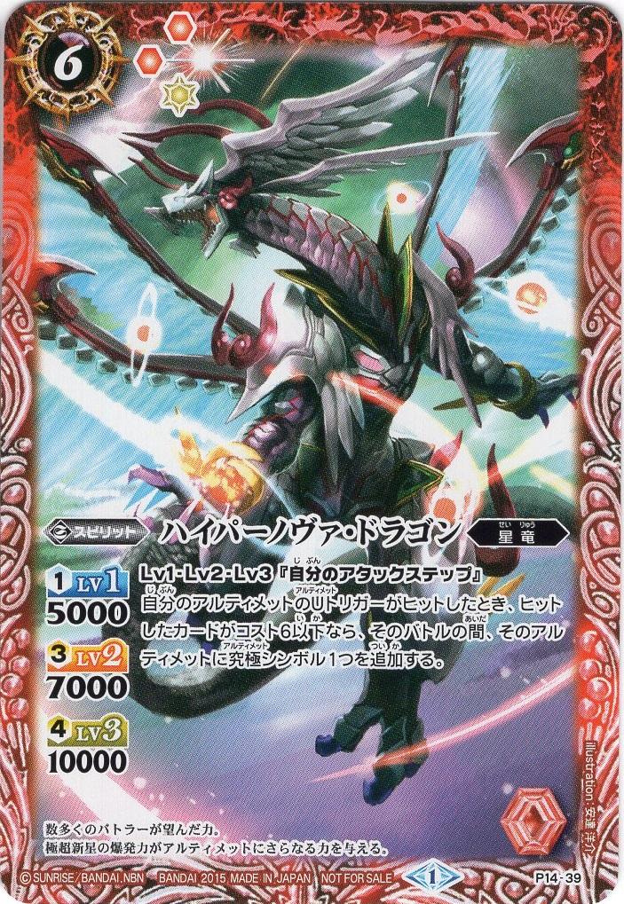 Hypernova-Dragon