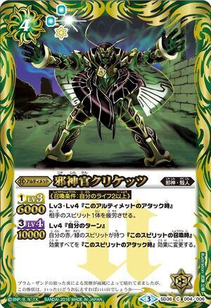 The EvilPriest Crickets.jpg