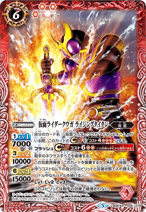Kamen Rider Kuuga Rising Titan