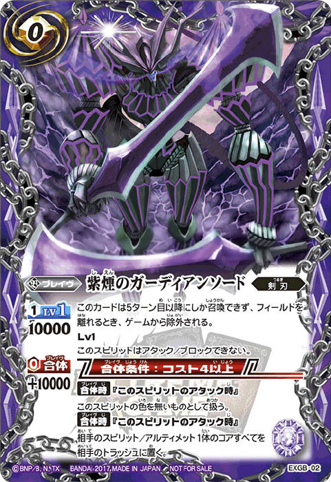 The PurpleSmoke Guardian Sword
