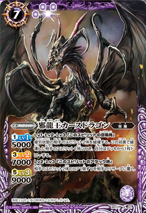 The WickedDragonKing Cursedragon